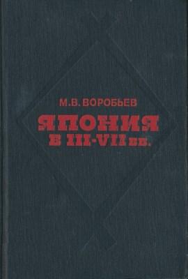 Воробьев М.В. Япония в III-VII вв.